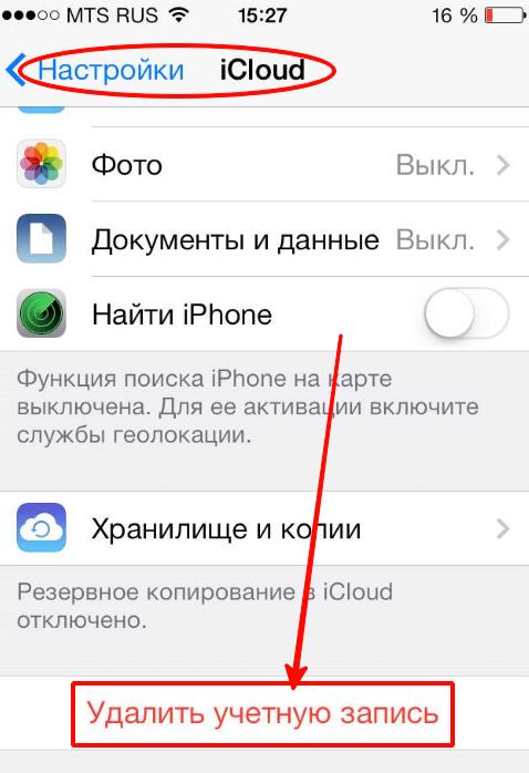 Удаление аккаунта iCloud