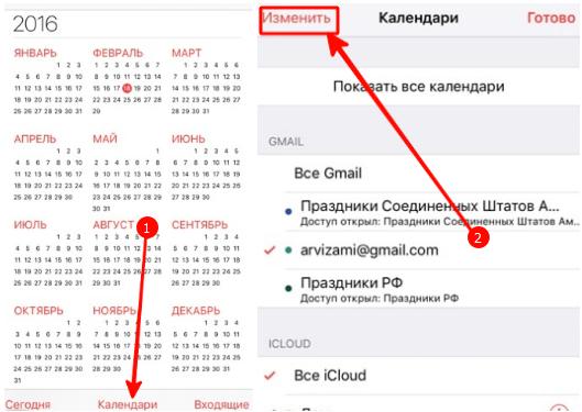 Календарь iCloud