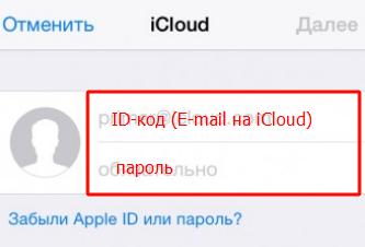 Активация ID кода