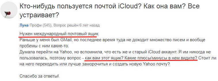 Отзыв о почте iCloud