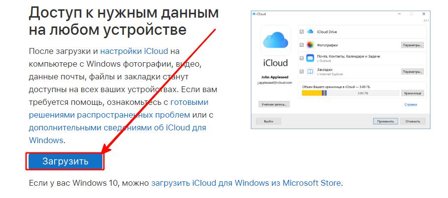 Скачать iCloud приложение для Windows